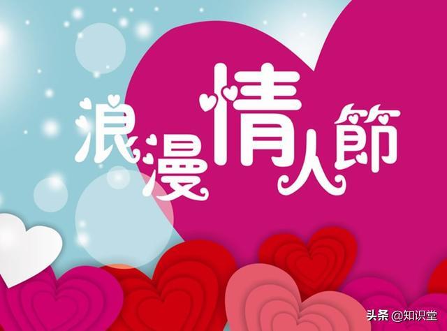 2019年情人节贺卡祝福语,浪漫情人节短信