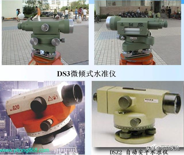 工程测量仪器