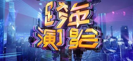 东方卫视跨年晚会很用心:实力派+偶像派!1张宣传海报凸显尴尬