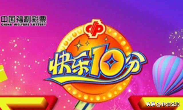 广东快乐十分如何把握重连号玩转任三?