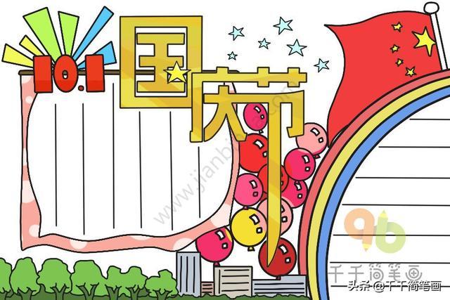 节日手抄报,节日手抄报图片大全,节日手抄报版面... _中国板报网