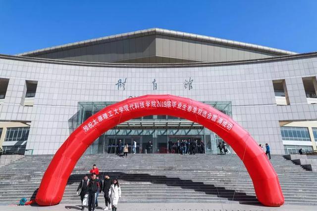 太原理工大学现代科技学院举办2019届毕业生春季双选会