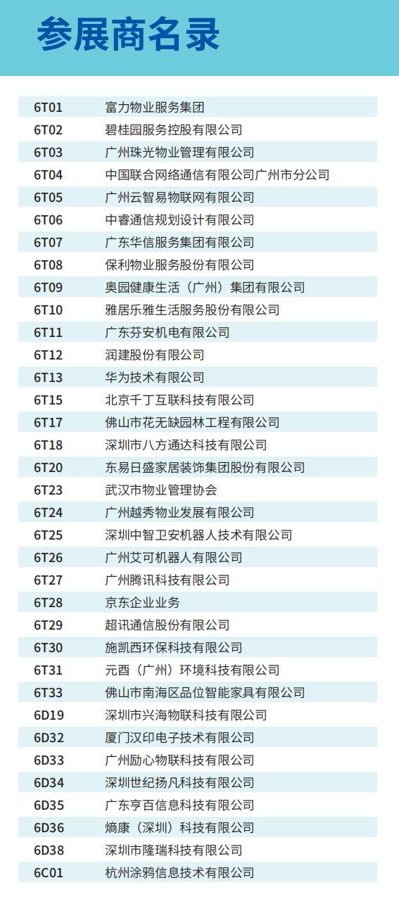 来了!2020广州国际智慧物业博览会超全参观攻略,建议收藏
