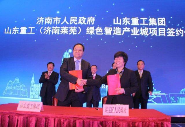 济南市与山东重工集团战略合作签约,车用氢能蓝皮书在天津发布