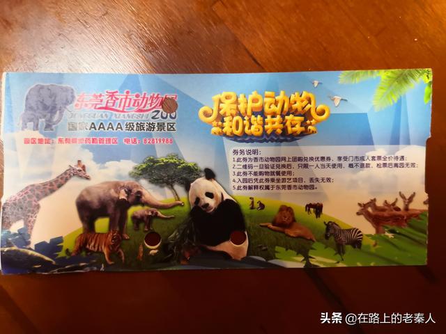 东莞寮步香市动物园好玩吗