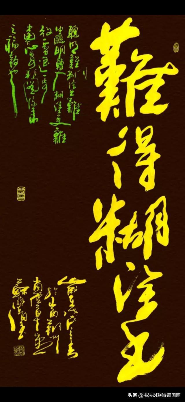 著名书法家刘培孝老师书法,作品:难得糊涂