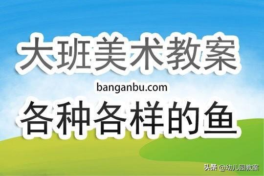 幼儿园美术课教案范例_闪靓童网
