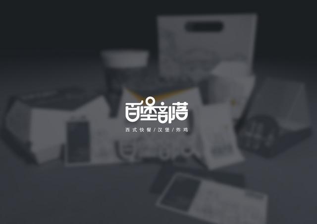 快餐logo设计