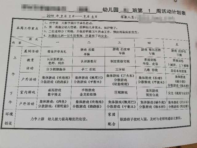 幼儿园周计划表格图片.doc - 淘豆网