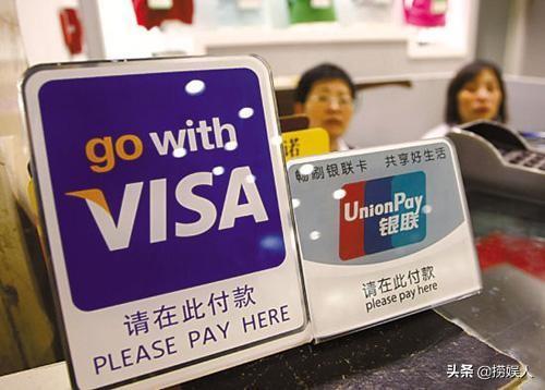信用卡visa和银联的区别