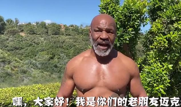 53岁泰森向中国网友喊话!精壮肌肉很抢镜,网友:岳父我爱你