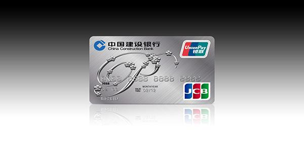 建行信用卡的初次额度一般会是多少?