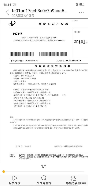 中逸轩草本茶品牌故事大揭秘