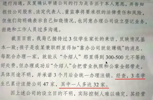 刑拘!南京多名在校大学生三个月内注册公司数百家从事诈骗活动