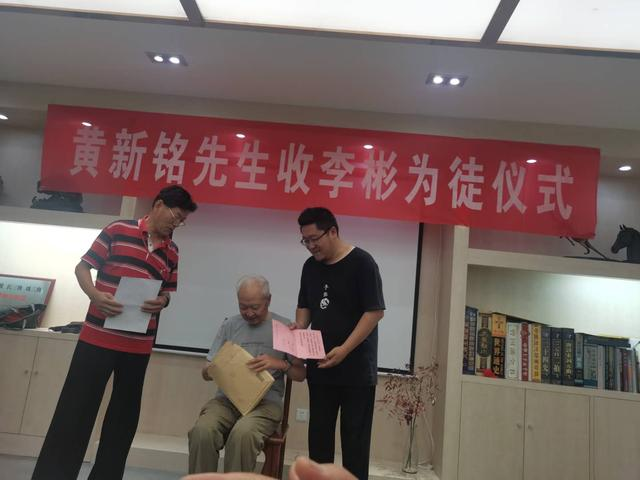 黄新铭先生收李彬为徒拜师仪式圆满成功