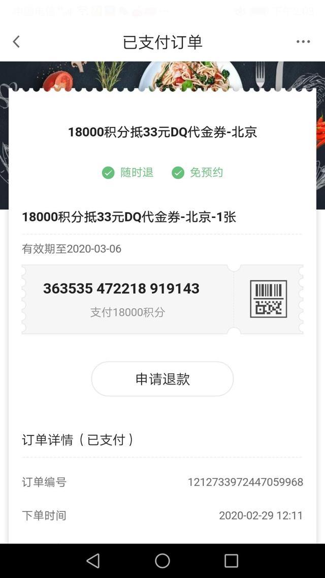 广发银行信用卡积分兑换礼品流程