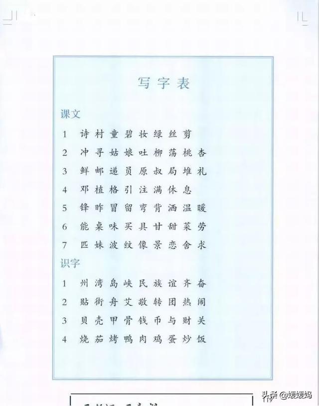 二年级下册语文《写字表》生字组词