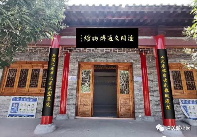 陕西省内首个综合性交通博物馆潼关县交通博物馆8月开馆