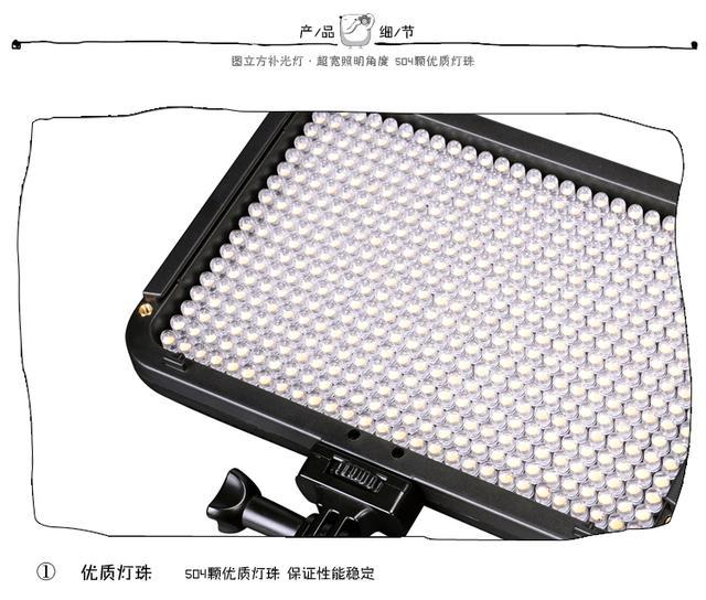 图立方PT-504B led摄影灯摄像灯 单反摄像机补光灯新闻拍摄常亮灯