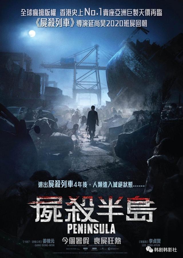 《釜山行2:半岛》今年暑期上映 香港接济韩国生还者再联手打丧尸