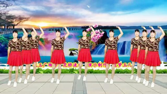 老师教你跳广场舞《花桥流水》舞姿柔美好看,一起来跳舞吧