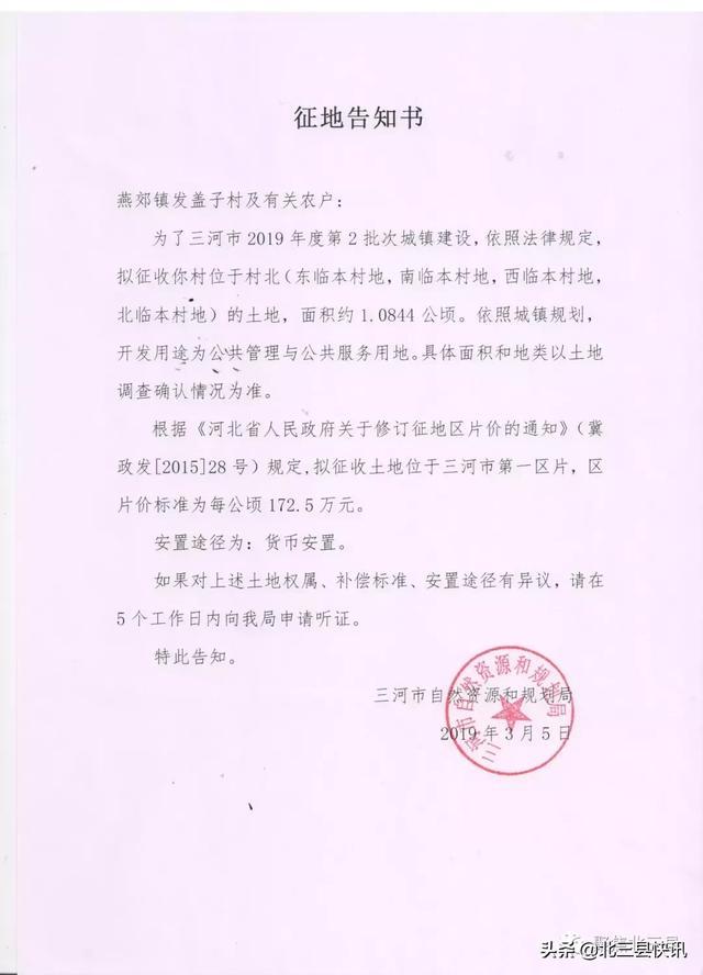 北京新规划曝光!燕郊将迎来巨变!-燕郊吉屋网