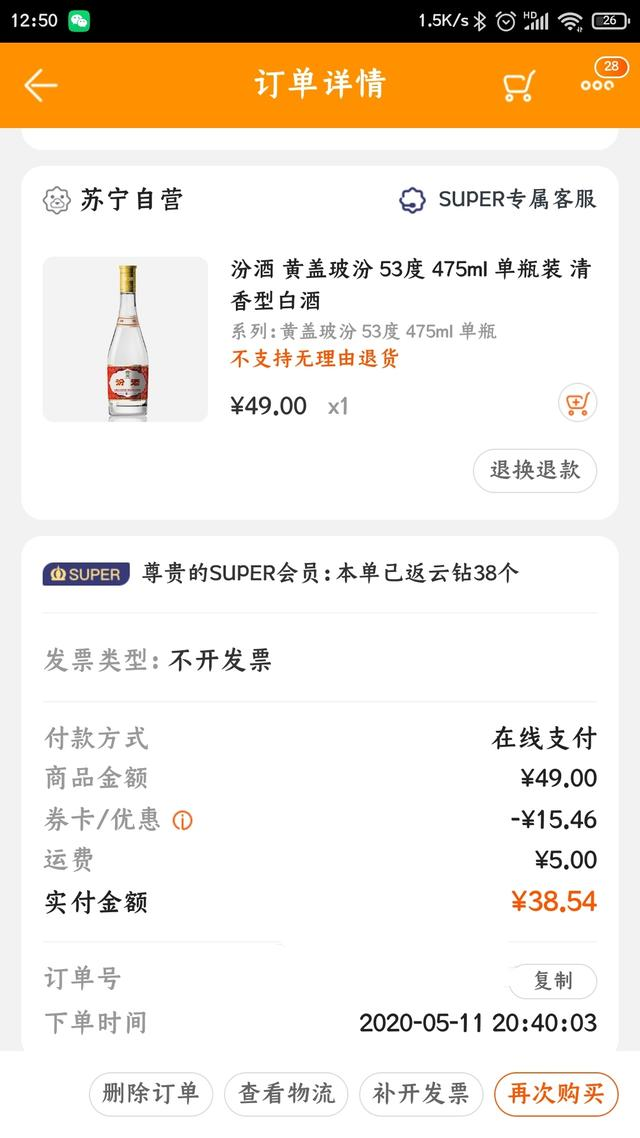 汾酒价格表大全