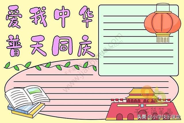 国庆节手抄报文字摘抄