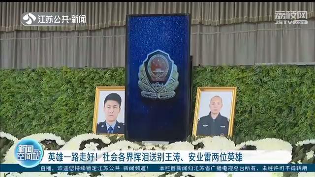英雄一路走好!淮安社会各界挥泪送别王涛、安业雷两位英雄