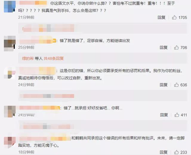 官方确认男星高天鹤考试作弊!星途受影响,发文道歉:一时糊涂