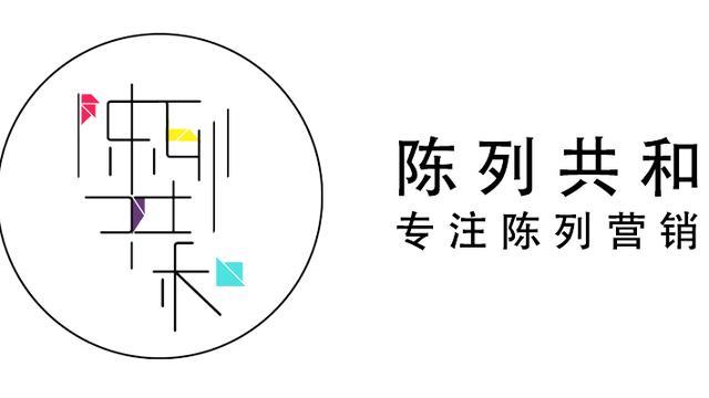 陈列共和设计