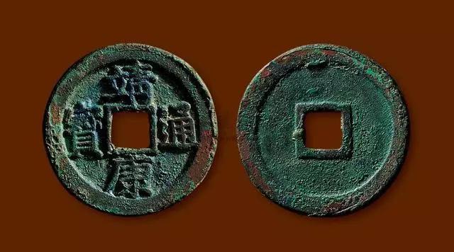 北宋十种最值钱的钱币