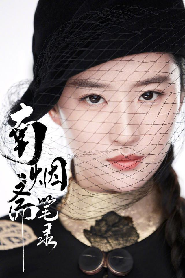 刘亦菲《南烟斋笔录》定妆海报 一人分饰两角 妥妥的神仙姐姐
