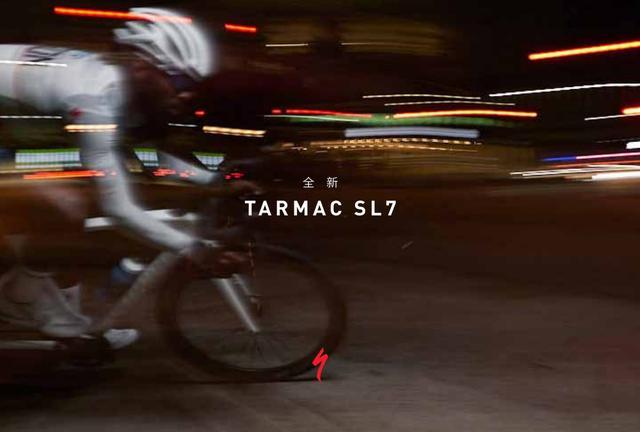 速度感人,价格感人 Specialized发布全新公路车款Tarmac SL7