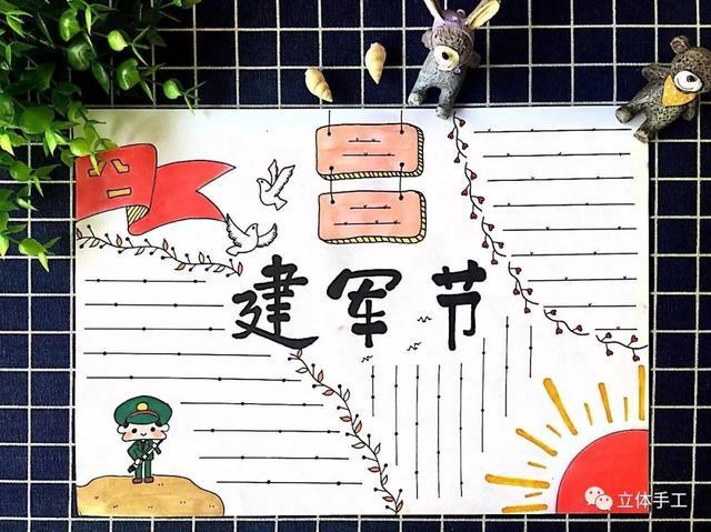 【八一建军节手抄报】建军节手抄报图片、资料... _太平洋亲子网