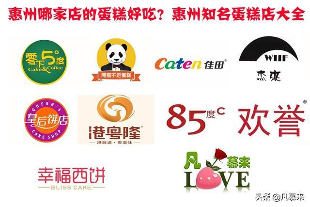 惠州哪家店的蛋糕好吃?盤點惠州排名前十的蛋糕店!惠州蛋糕店大全