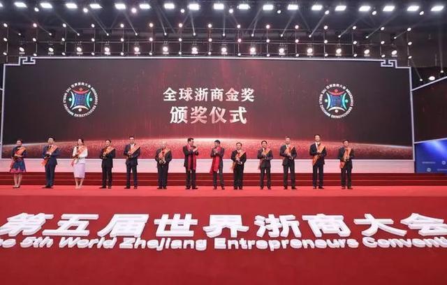 """恭喜了!这些乐商和乐企获2019全球浙商金奖、""""高质量发展""""领军企业"""