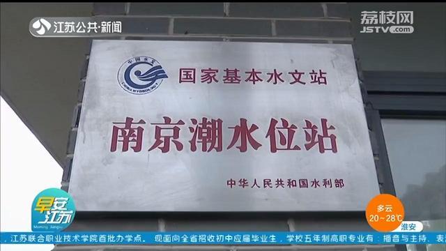 长江洪峰顺利过境南京 专家:水位即将缓慢回落