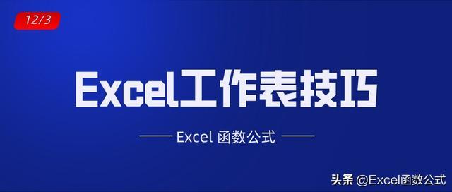 15个Excel工作表技巧,效率必备,办公必备