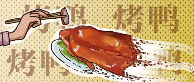 北京烤鸭图片大全大图