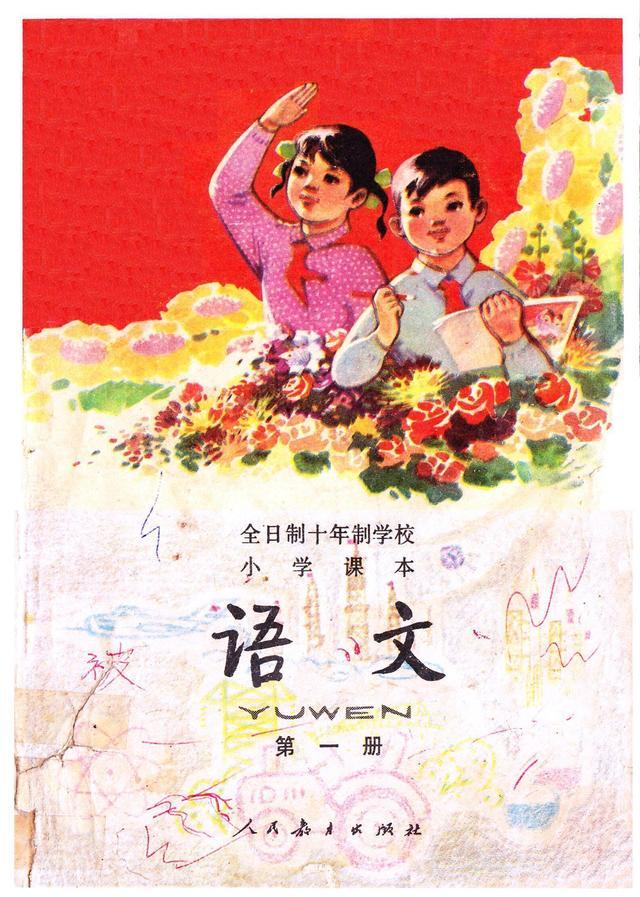 「怀旧老课本」小学《语文》第一册|1981年人教版十年制小学通用
