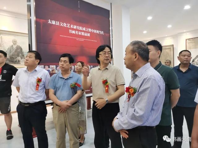 太康县文化艺术研究院成立暨中国现当代书画名家精品展在太康举行