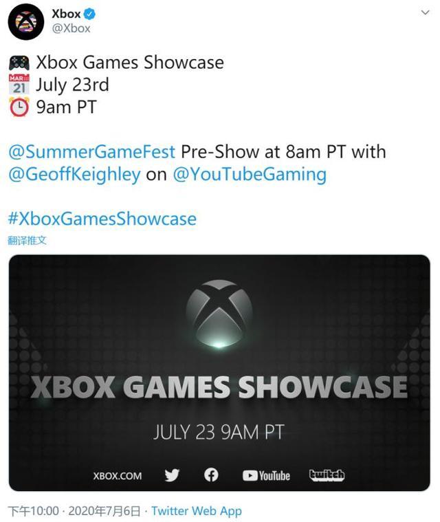 锁定7月24日凌晨!Xbox Games Showcase发布会即将到来