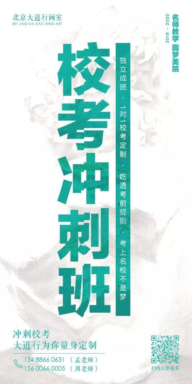华卿画室2020届招生简章内附十大班型简章链接+2019届成绩大合集