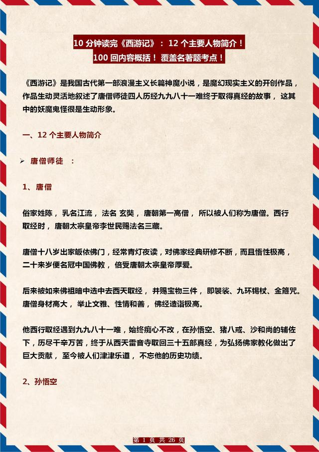 西游记资料简介