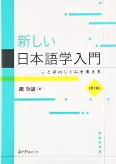 日本留学:日教专业解析(内含院校汇总&考试推荐书籍)