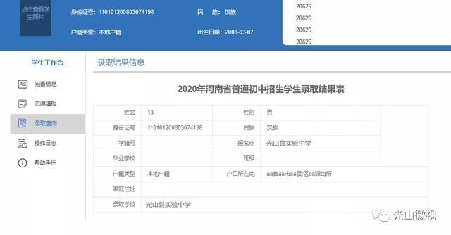 光山县2020年初中招生须知