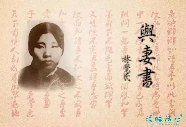 林觉民陈意映图片