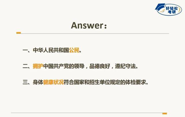 「考研关键问答」是不是所有人都能参加研究生考试?#学浪计划