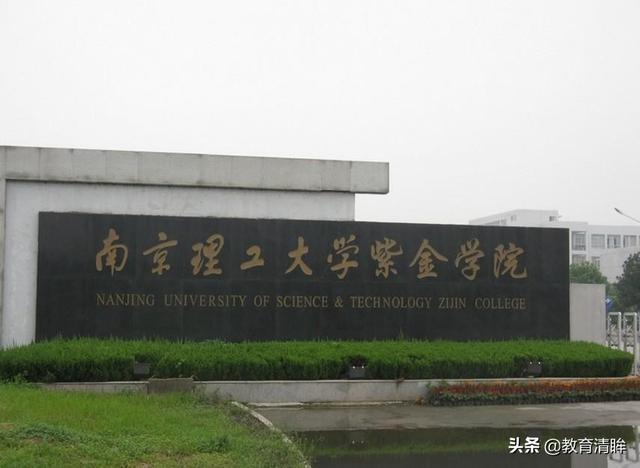 南京理工大学继续教育